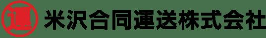 米沢合同運送株式会社